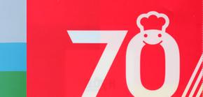 兵庫栄養調理製菓専門学校 70周年ロゴ・クリアファイル