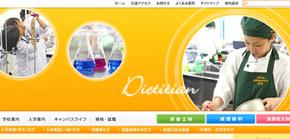 兵庫栄養調理製菓専門学校