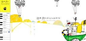 舟田潤子オフィシャルサイト