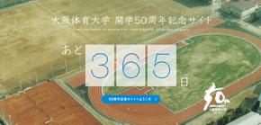 大阪体育大学 50周年サイト
