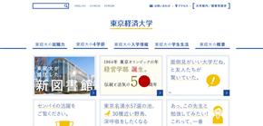 東京経済大学