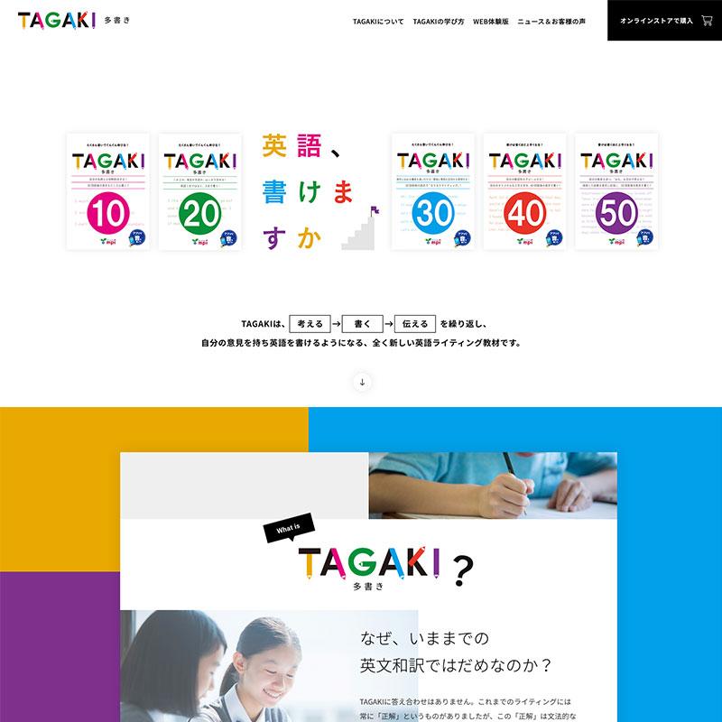 TAGAKI-多書き-
