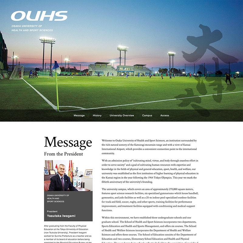 大阪体育大学 英語版サイト
